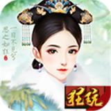 恋上后宫中文完整版v1.0.2 免费版