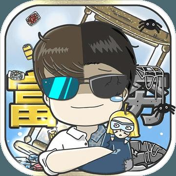 中国式富豪官方最新版v1.0 手机版