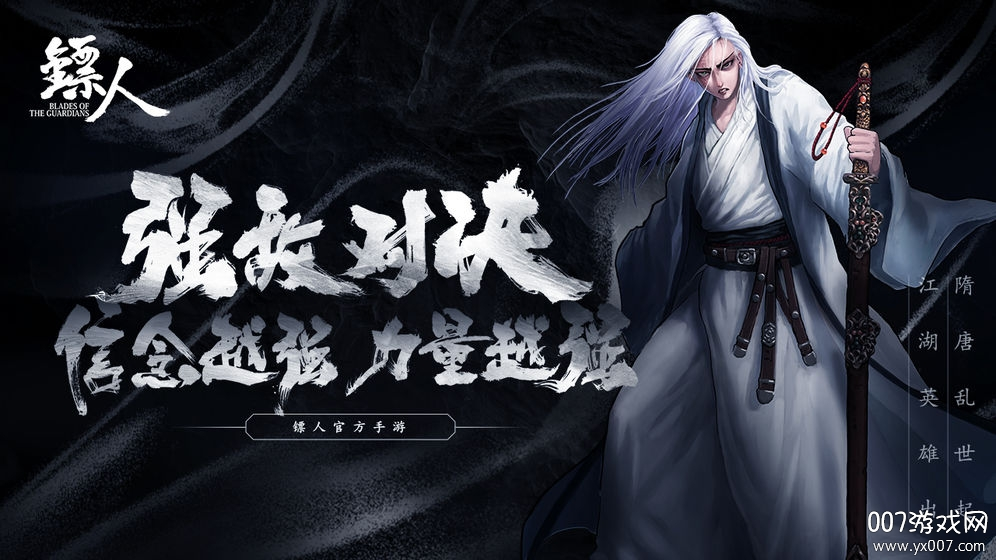 镖人手游官方正式版v1.1.1 免费版