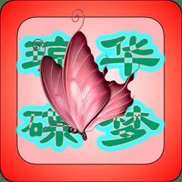 琼华蝶梦离线挂机版v1.0 正式版