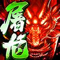 赤血屠龙单职业变态版v1.0.1 特别版