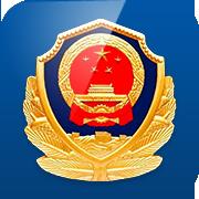 湖北公安政务服务平台官方手机版v1.0.1 最新版