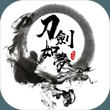 刀剑如梦文字mud官方正式版v2.0 手v2.0 手机版