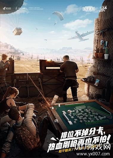 小刘和平精英吃鸡手游官方版