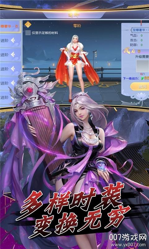 游龙仙侠传官网版v1.0 攻略版