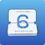 悠悠日历官方版v7.0.0 最新版