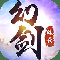 幻剑风云官网正版v1.0.0 礼包兑换码版
