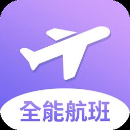 航空出行手机航班助手v1.0.6 安卓版