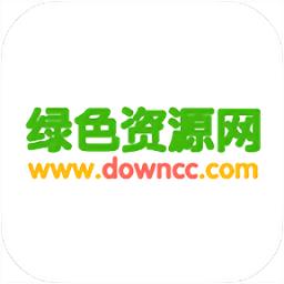 绿色资源网官方版v1.1.4 手机版