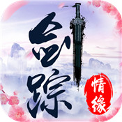 剑踪情缘御剑飞升版v1.0 最新版