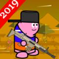 枪战射击混乱破解版v1.0.8 安卓版