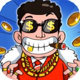 给你十个亿疯狂嗨玩版v6.0 免费版