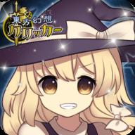 东方幻想指尖火花正式版v2.1  最新版