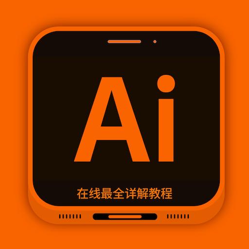 AI教程免费版v1.0  最新版