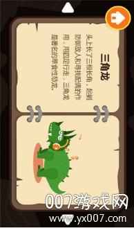 多多恐龙岛儿童益智版v1.8.06 最新版