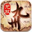 九州无双官方最新版v1.0 安卓版