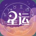 今日星座运势查询版v1.1.3 最新版