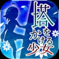 塔之少女正式版v1.0  最新版