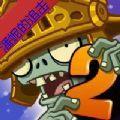 植物大战僵尸2潘妮的追击剧情解锁版v2.5.0 破解版