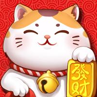 开心招财猫趣味赚钱版v3.2 最新版