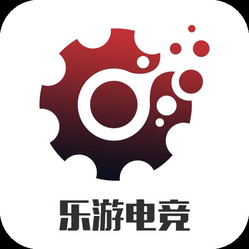 乐游电竞APP官方手机版v2.10.1 免费版