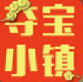 百度小游戏夺宝小镇超强红包版v1.0 正式版