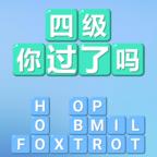 四级你过了吗中文版v1.0.1 安卓版
