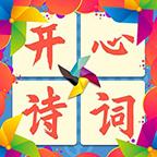 开心诗词会幸运抽奖版v3.0.1 手机版