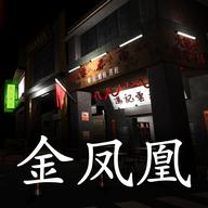 孙美琪疑案金凤凰剧情完整版v1.0.0 安卓版