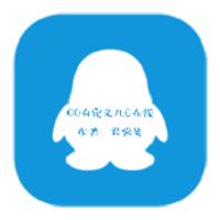 QQ自定义几G在线状态免费版v1.0 最新版
