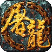 开天屠龙官网版v1.0 经典版