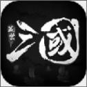 盖世三国MUD文字版v2.1 免费版
