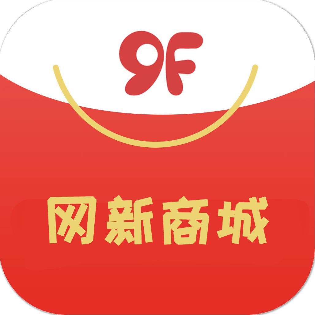 网新商城领红包版v9.0.0  最新版