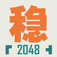 不稳定的2048单机免费版v1.0.2  最新版