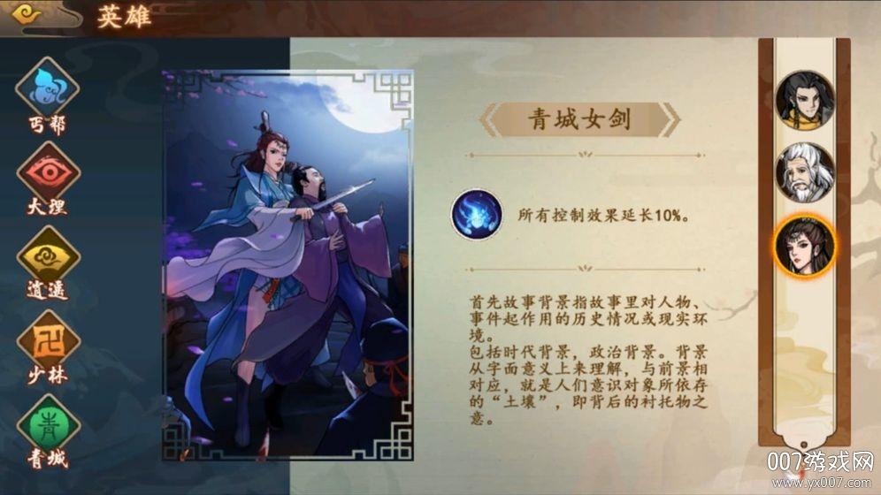 英雄帖自走棋官方正式版v0.0.1 免费版