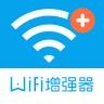 wifi信号增强器专业稳定版v4.2.3 最新版
