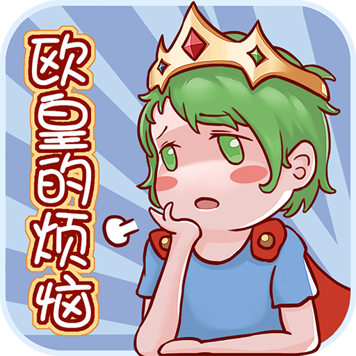 欧皇的烦恼破解版v1.0 测试版