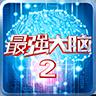 最强大脑2官网2020版v1.20 最新版