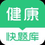 健康管理师快题库免费版v4.8.10 最新版