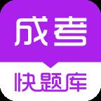 成人高考快题库本科题库版v4.7.2 最新版