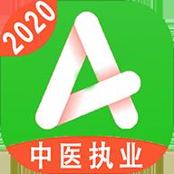 中医执业医师资格官方正式版v1.1.6 最新版