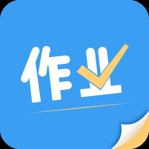 帮作业辅导官方版v1.0.0 最新版