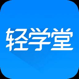 喜马拉雅轻学堂企业版v3.6.3 安卓版