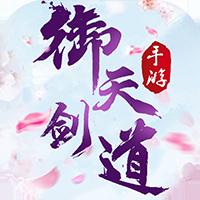 御天剑道官网神兽版v1.0 2d版
