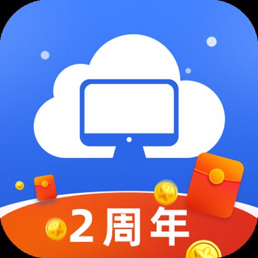 极云普惠云电脑官方免费版v1.7.4 最新版