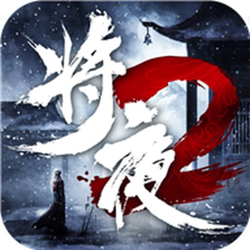 将夜传说2官方神装正版v1.8.9 安卓版