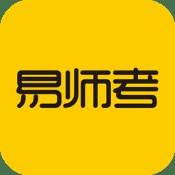 易师考专业教资备考版v2.2.2 最新版