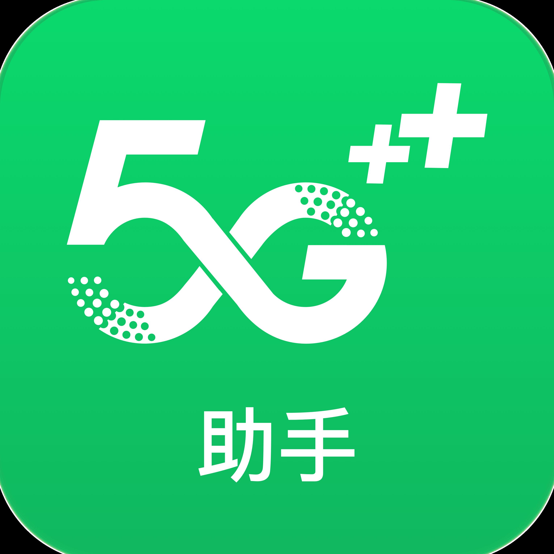 中国移动5G助手免费最新版v1.1.9.201009 稳定版