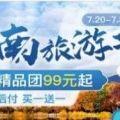 拼多多云南旅游节版v5.33.0 特别版