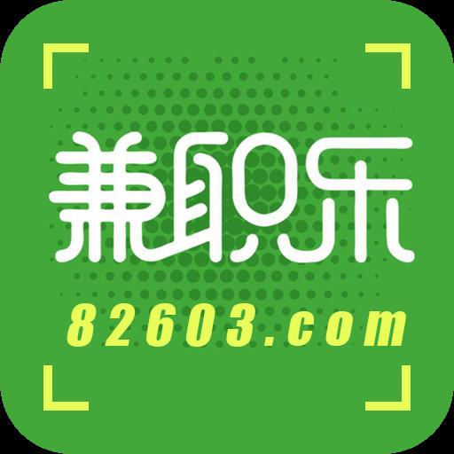兼职乐app官方版v3.5 免费版